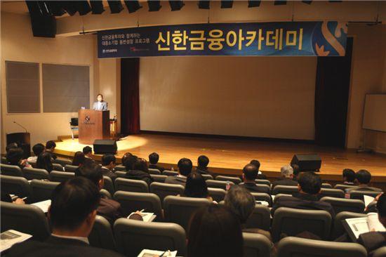 신한금융투자, 중소기업 자금조달 기법 설명회 개최