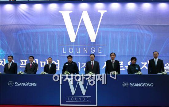 이유일 쌍용차 대표(오른쪽 네 번째), 노동조합 문제형 수석부위원장(왼쪽 네 번째), 영업부문 최종식 부사장(왼쪽 세 번째), 오유인 협동회장(오른쪽 세 번째), 임형주 대리점협의회장(왼쪽 두 번째)이 22일 제막식에 참가해 W-Lounge의 성공적 출발을 기원하며 버튼을 누르고 있다.