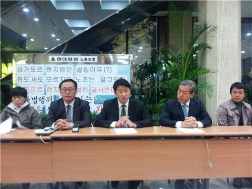 서울 여의도 현대증권 본사 로비에서 현대증권 노동조합이 기자간담회를 갖고 있다.