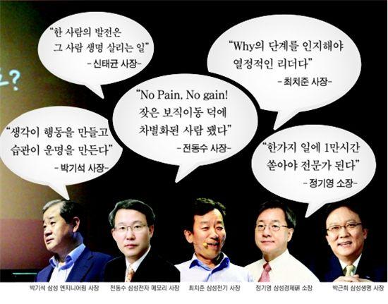 막내린 삼성그룹 '열정樂서'...마지막 토크콘서트의 감동