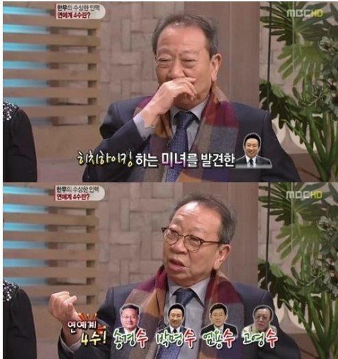 박명수 실수담/출처:MBC 기분 좋은날