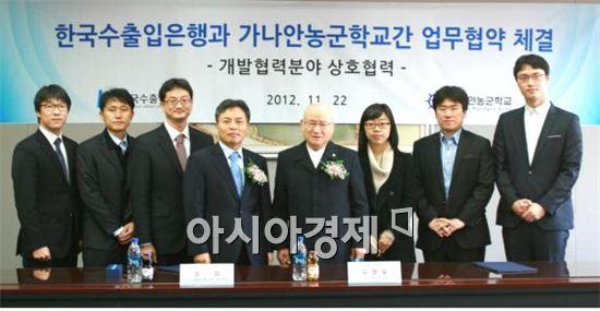 심섭 수출입은행 부행장(사진 왼쪽부터 네 번째)과 김범일 가나안농군학교장(사진 왼쪽부터 다섯 번째)이 업무협약서에 서명한 뒤 기념촬영을 하고 있다.