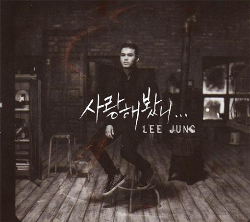 '컴백' 이정, 타이틀 '사랑해봤니', 음원차트 '1위' 등극