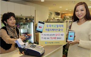 우리은행, 카드이용내역 실시간 통지 앱 출시