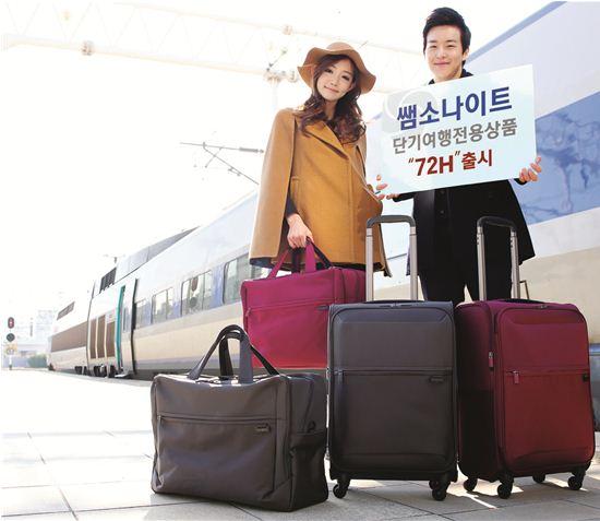 [포토]짧은 여행을 위한 가방