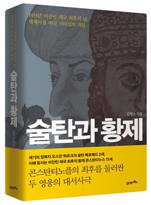 [BOOK]김형오 전 국회의장이 책을 썼네…'술탄과 황제'