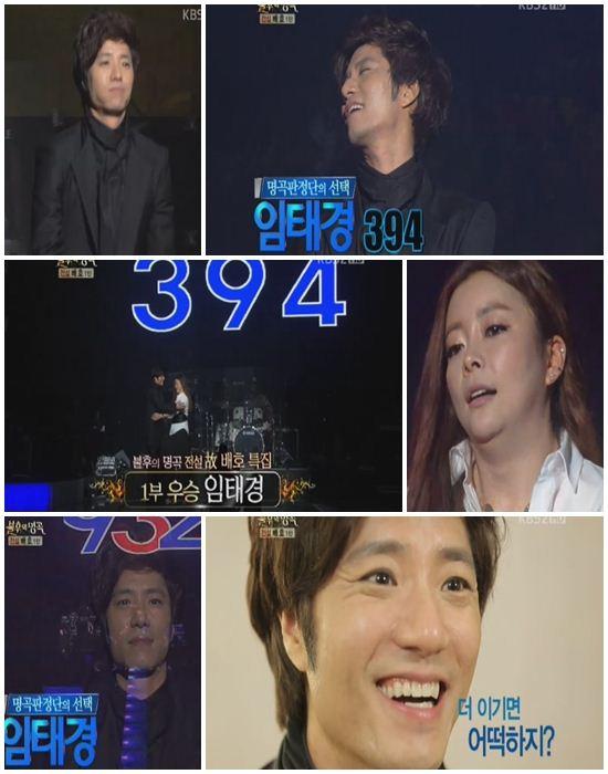 '불후2' 임태경, 구관이 명관? 파죽의 5연승 '1부 우승'