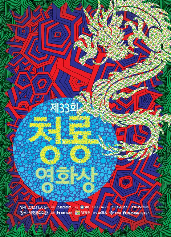 Official poster of the 33th Blue Dragon Awards, holding its big-scale ceremony at the Sejong Center in Seoul, Korea on November 30, 2012. [Blue Dragon Awards]