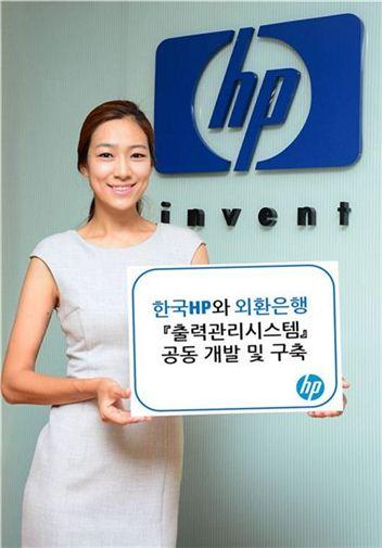 한국HP·외환은행 출력관리시스템 공동개발