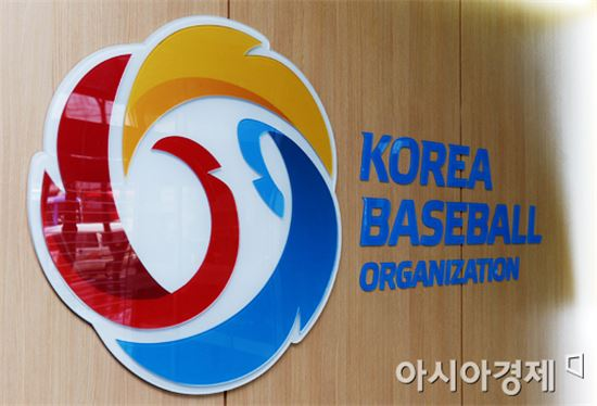 한국야구위원회(KBO) [사진=김현민 기자]