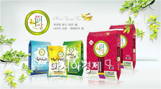 함평 나비쌀 2012 고품질 브랜드쌀 2위