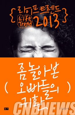 [book]좀 놀아본 자의 귀환 '라이프 트렌드2013'