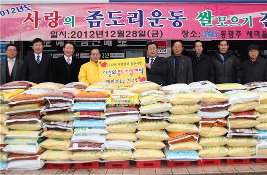 동광주 새마을금고, 동구청에 '쌀' 기탁