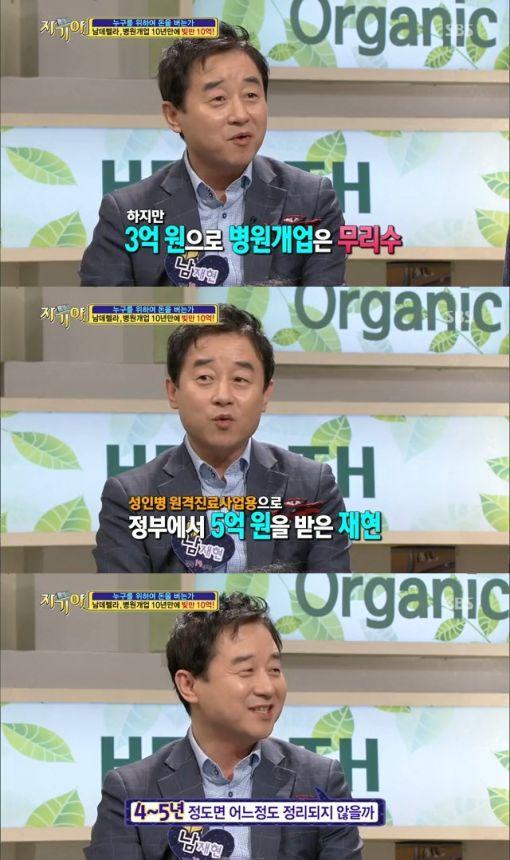 """'자기야' 남재현 """"병원 개업 후 빚만 10억"""" 고백"""