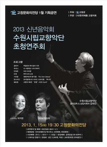 고창군 '수원시립교향악단 초청 연주회' 마련