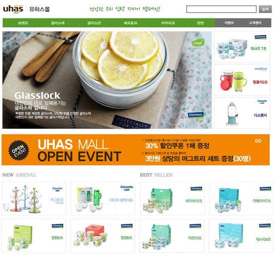 삼광유리 온라인 쇼핑몰인 '유하스' 모습.