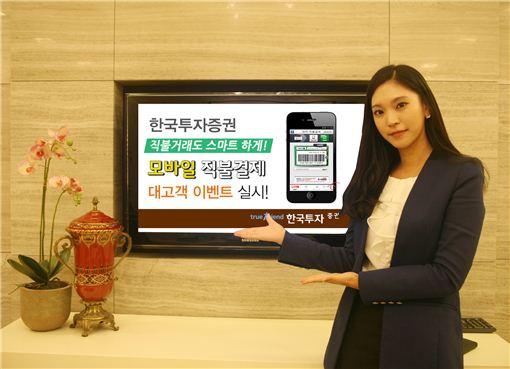 한국證, 모바일 직불결제 할인쿠폰 이벤트 실시