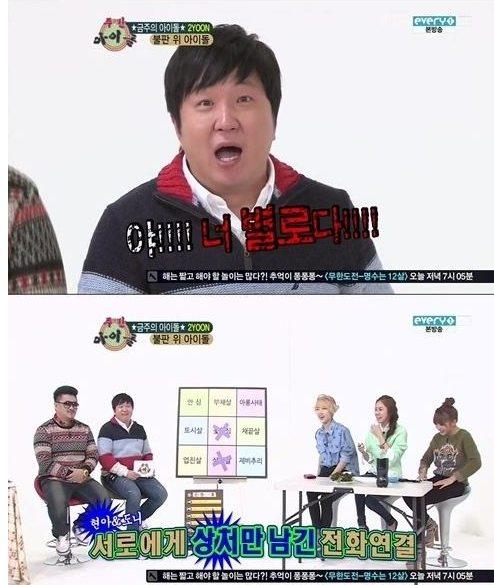 정형돈 현아 독설/출처:MBC에브리원 '주간 아이돌'