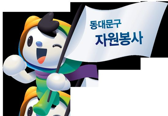 동대문구 자원봉사 홍보대사 캐릭터
