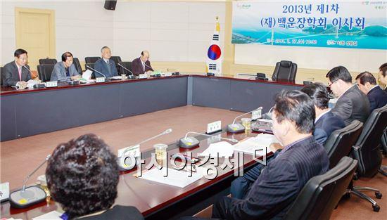 광양시, (재)백운장학회 이사회  개최