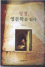 '성경, 영문학을 읽다' 표지.