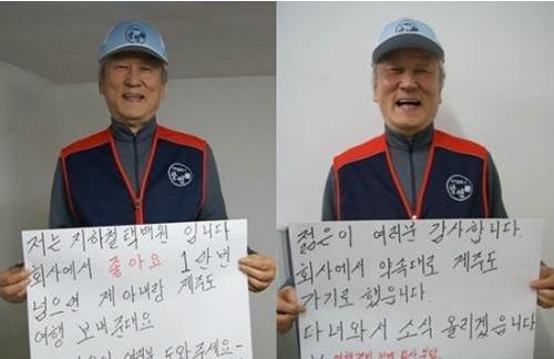 ▲ '퀵서비스맨'으로 일하는 한규태(68)씨의 제주여행 꿈이 네티즌들의 응원 속에 이뤄지게 됐다.(출처: 달인지하철퀵 공식 페이스북)