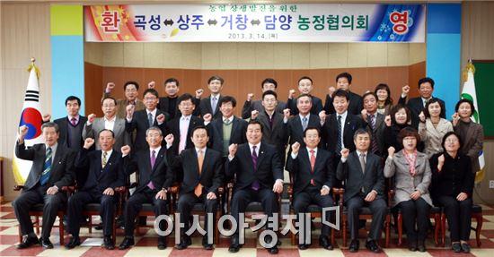 곡성군, 상주·거창·담양 부농벨트 농정협의회 개최
