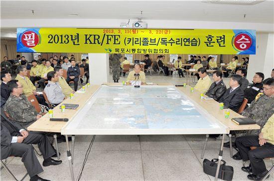 목포시, 통합방위협의회 회의 개최