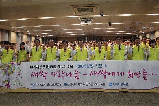 우리자산운용 '국토대장정 시즌 3' 발대식