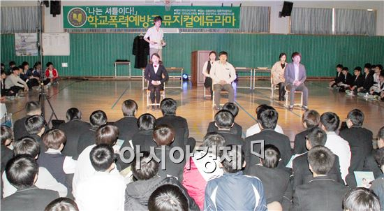 호남대 랄랄라스쿨, 학교폭력예방 뮤지컬 장흥 공연