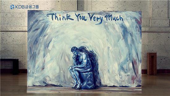 ▲KDB대우증권 'Think you very much'