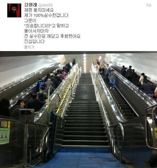 (출처 : 강원래 트위터)