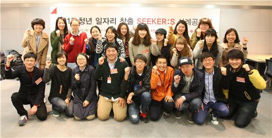 한화생명과 생명보험사회공헌위원회는 사단법인 씨즈와 함께 사회적기업 창업을 준비하는 청년을 위한 '청년창업 지원사업 씨커스'의 발대식을 10일 개최했다.