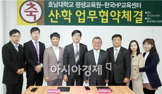 호남대 평생교육원, 한국HP와 업무협약