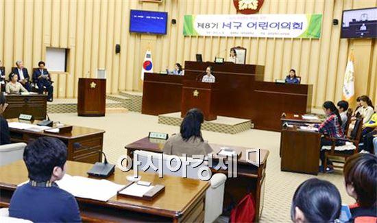 광주광역시 서구 어린이의회 개최