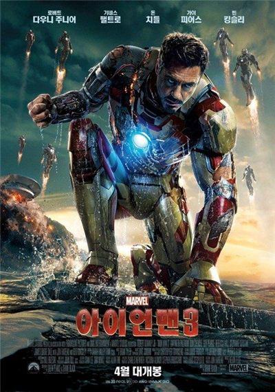 아이언맨3 포스터