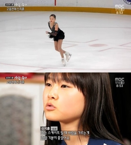 ▲ 신지훈 피겨 훈련 공개(출처: MBC '휴먼다큐-사람이 좋다')