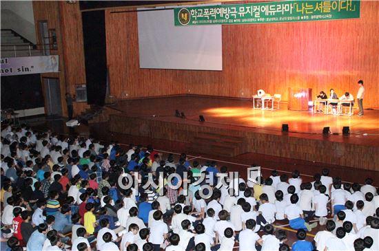 호남대랄랄라스쿨, 학교폭력예방 뮤지컬 샬레시오중 공연