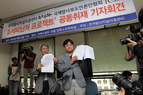 2013년 조세피난처 명단 공개. 당시 뉴스타파 김용진 대표(왼쪽)와 최승호 앵커가 조세피난처의 한국인 명단을 발표하고 있다.