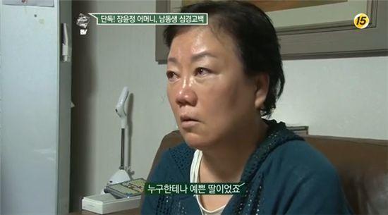 """장윤정 어머니 """"33년 길러준 자신에게 비수꽂았다"""" 눈물"""
