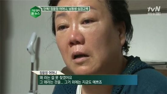 """장윤정 어머니 """"지금도 예쁜 내 딸··얼굴 보고 싶다"""" 눈물"""