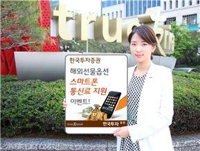 한국투자證, 해외선물옵션 스마트폰 통신료 지원 이벤트