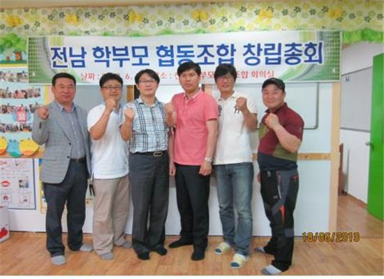 '전남학부모협동조합' 설립 추진