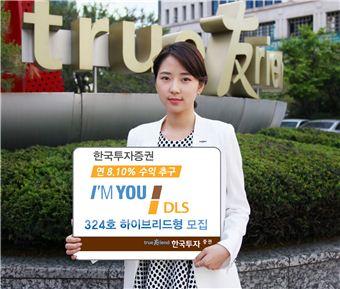 한국투자證, 아임유 DLS 324호 하이브리드형 70억원 모집