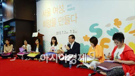 [포토]서울여성 , 희망을 만들다 개최
