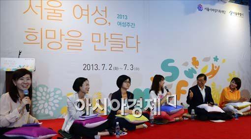 [포토]'서울여성, 희망을 만들다' 토크쇼