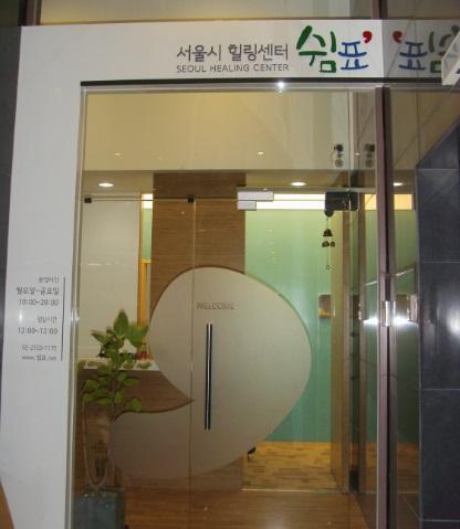 ▲ 지난달 24일 서울시 서소문청사에 문을 연 힐링센터 '쉼표'