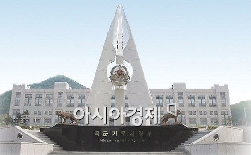 기무사 '방사청 보안감시' 합법화 논란