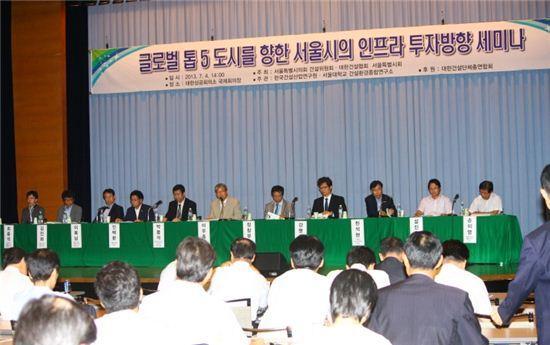 4일 대한건설협회 서울시회 주최로 열린 '글로벌 톱 5 도시를 향한 서울시의 인프라 투자방향 세미나'에서 토론자들이 열띤 토론을 벌이고 있다.