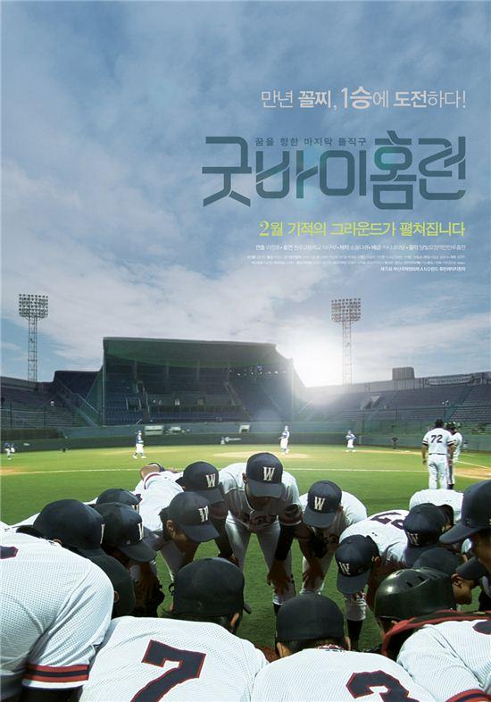 국내 최초 고교야구다큐 '굿바이 홈런', KBS1 '독립영화관' 방영